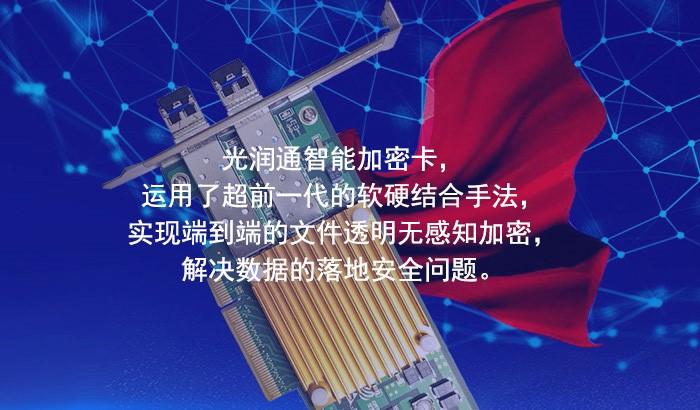 光润通全力推出智能加密网卡