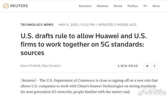 美国拟允许与华为合作,制定5G标准