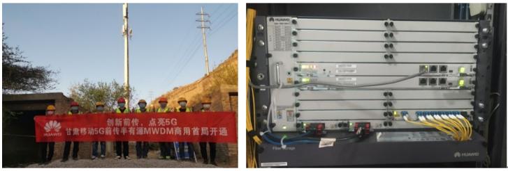 甘肃移动5G前传半有源MWDM商用首局开通