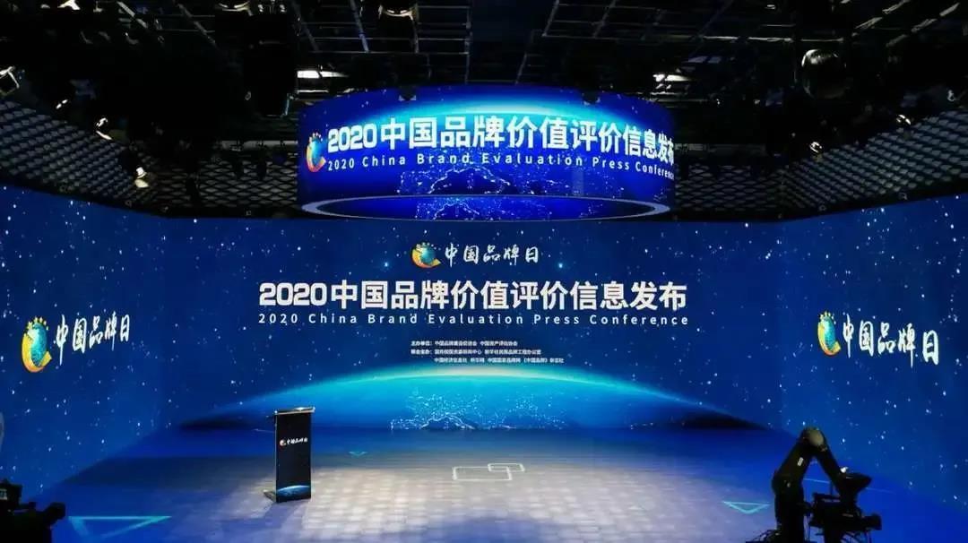 """永鼎集团荣登""""2020中国品牌价值评价信息榜""""! 品牌价值60.04亿元"""