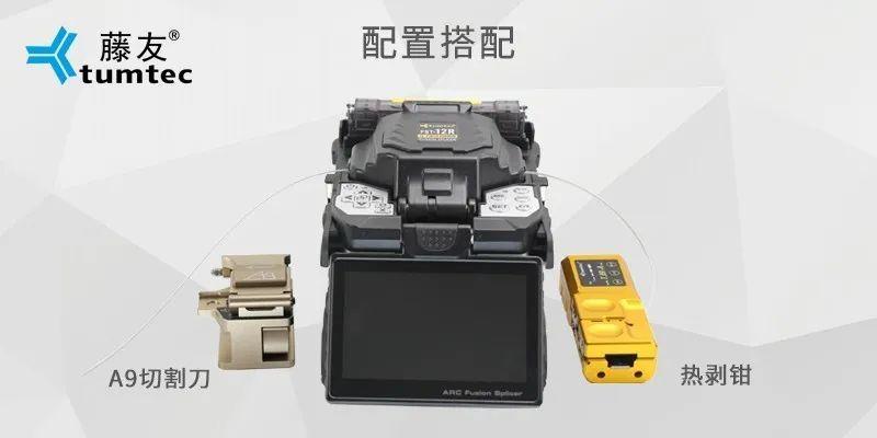 藤友推出新品FST-12R带状光纤熔接机