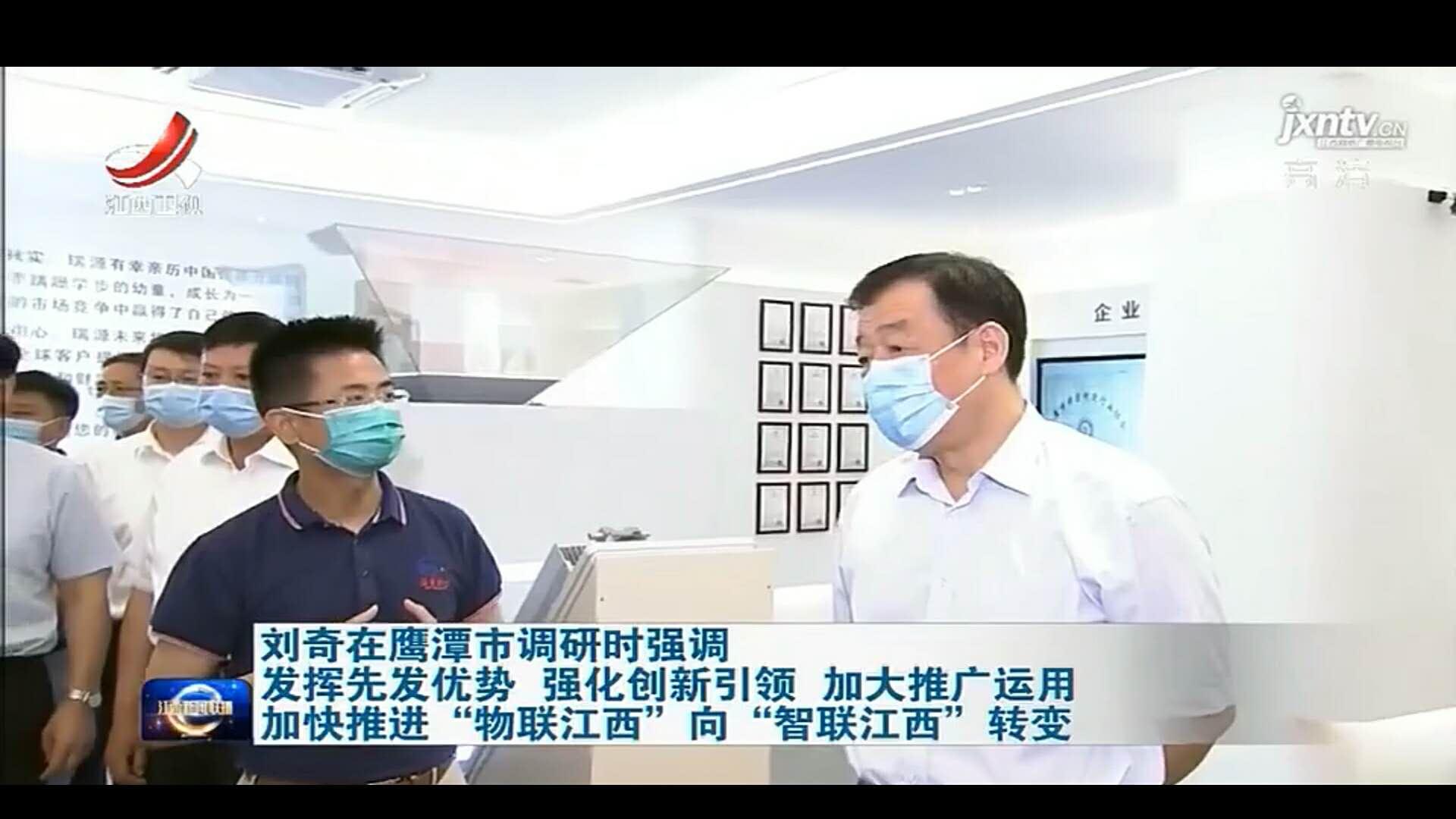 江西省委书记刘奇走进瑞源精密视察 :持续创新 争做行业小巨人