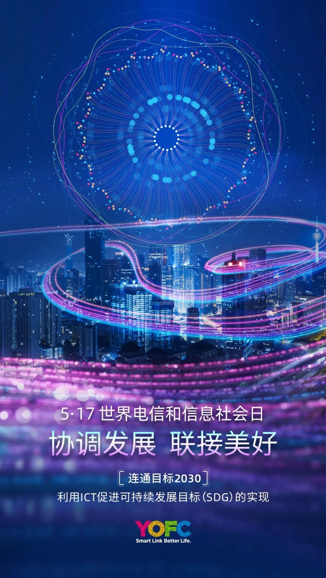 世界电信日:长飞加速5G深入布局 联接美好未来