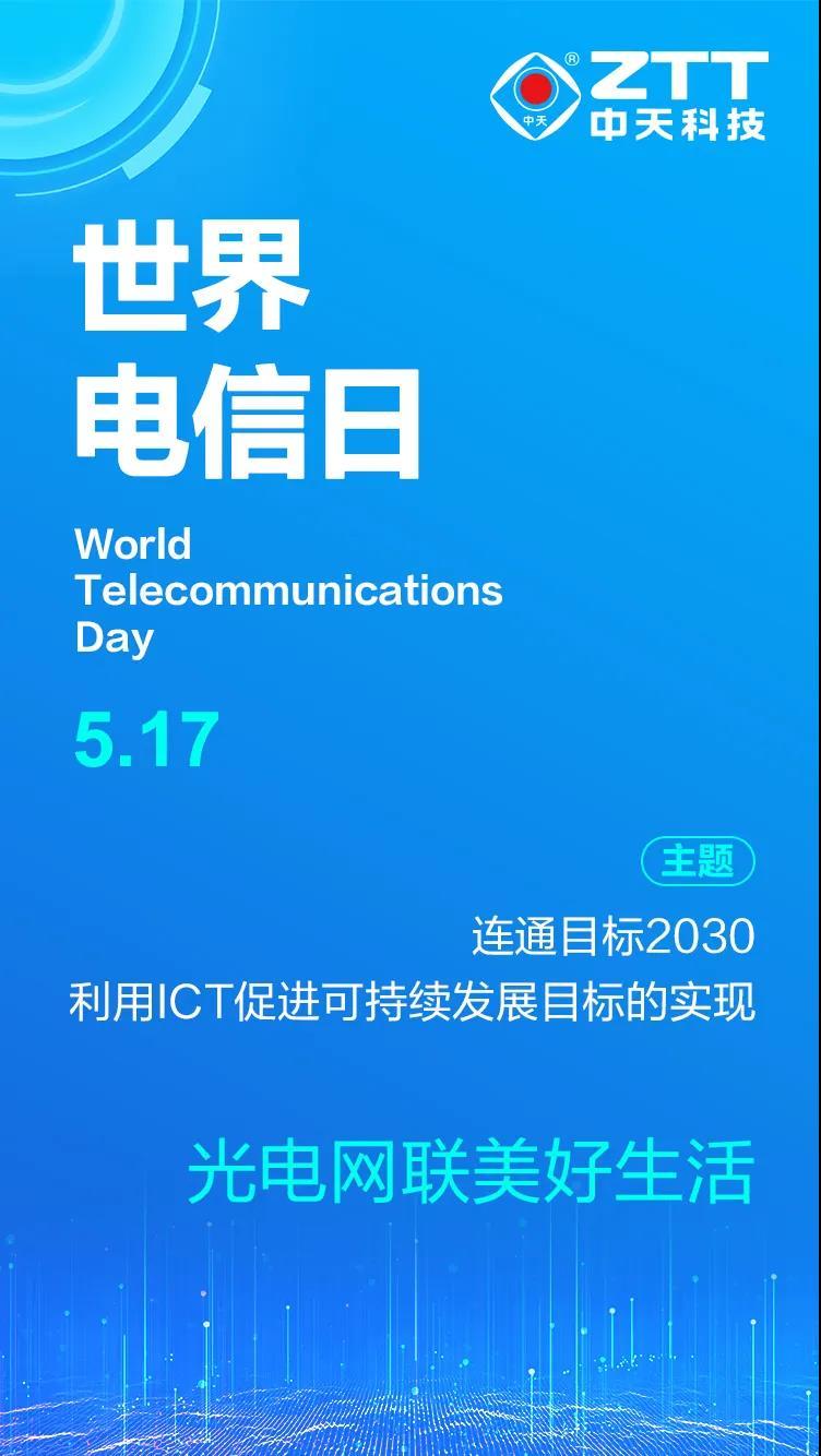 世界电信日:中天科技践行可持续理念,守护发展初心