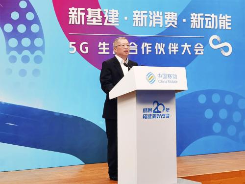 中国移动举办5G生态合作伙伴大会