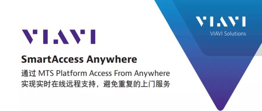 VIAVI为移动服务提供商提供更强有力支持,为特定仪器提供免费远程访问支持