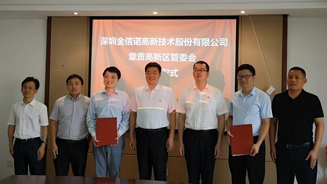 加码5G建设! 金信诺与江西省赣州市章贡区达成战略合作