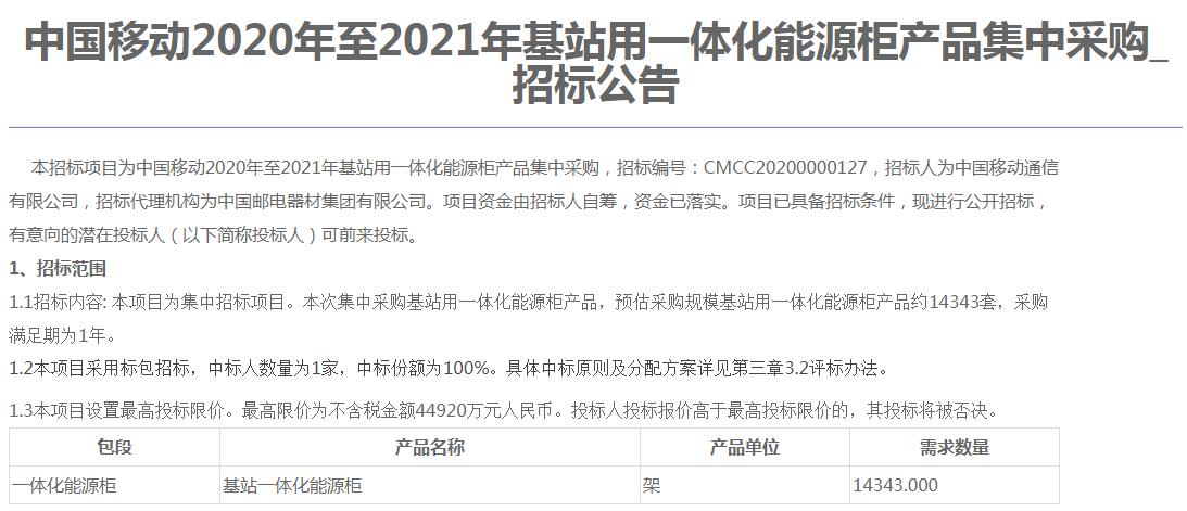 中国移动基站用一体化能源柜产品集采:规模为14343套