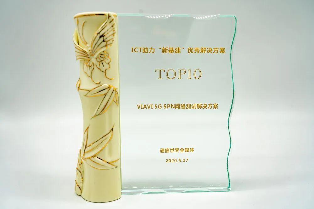 """VIAVI 5G SPN网络测试解决方案 荣登 ICT助力""""新基建""""优秀解决方案 TOP 10"""