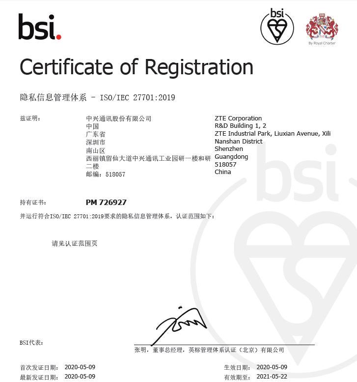 中兴通讯5G产品成功获得ISO/IEC隐私保护国际标准认证