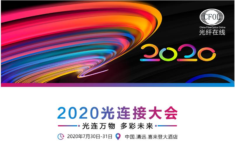 7月30~31日.清远 | 2020光连接大会线下峰会隆重开幕