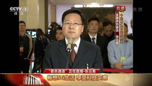 全国政协委员张云勇:5G消息正处于测试阶段,三季度会正式商用