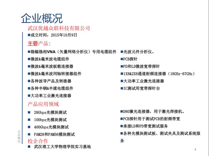 欢迎武汉优越众联科技有限公司加入光纤在线会员--专注射频和光连接器产品