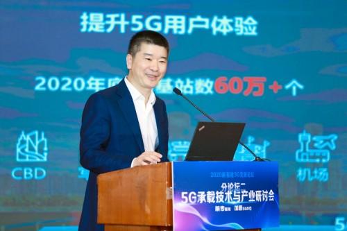 华为卢毅权:半有源前传网络开启品质5G时代