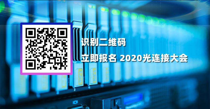 7月30~31.清远 | 2020光连接大会特色新品征集公告