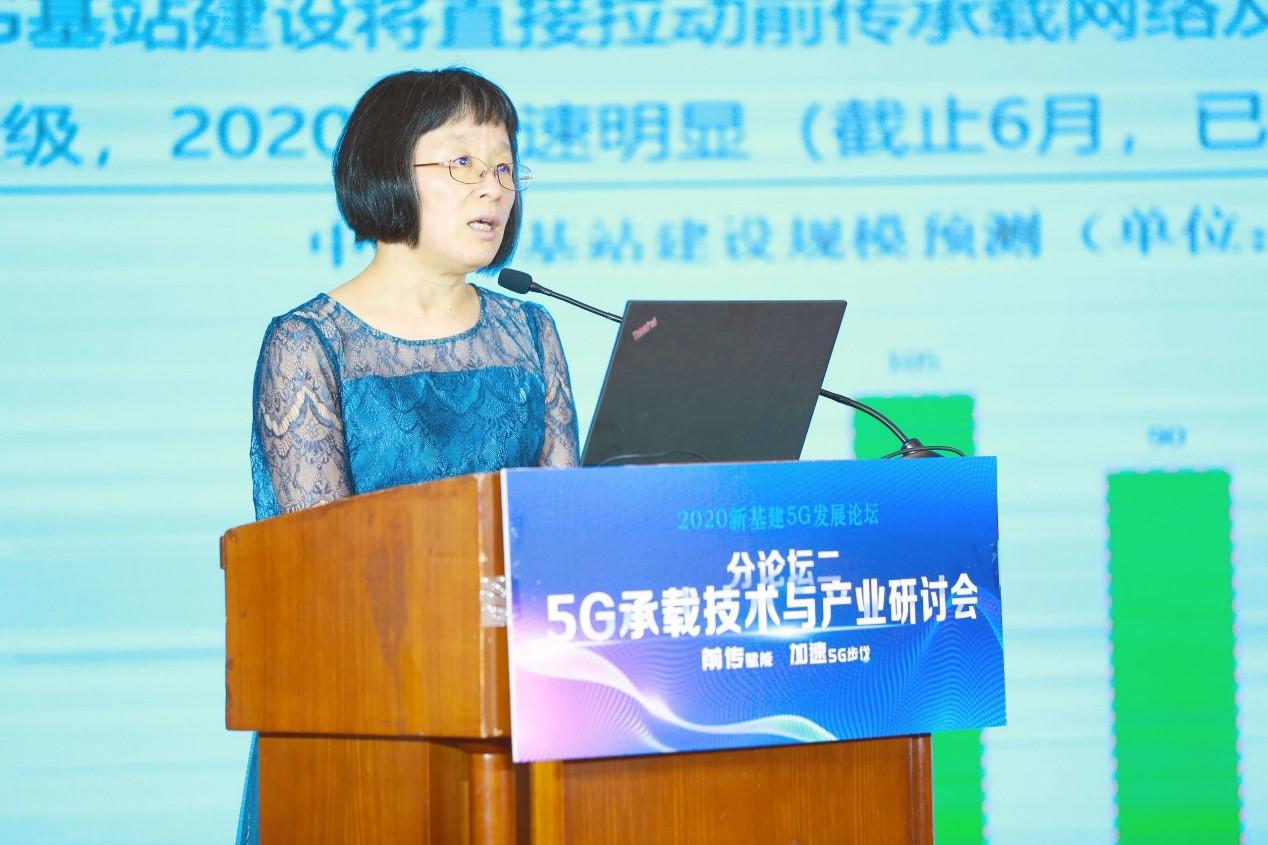 信通院张海懿:多种WDM方案并存,建议5G前传产业链聚焦共性发展