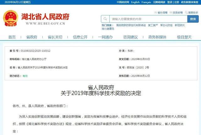 祝贺长飞 、博昇、长盈通、烽火等喜获湖北省科技进步奖
