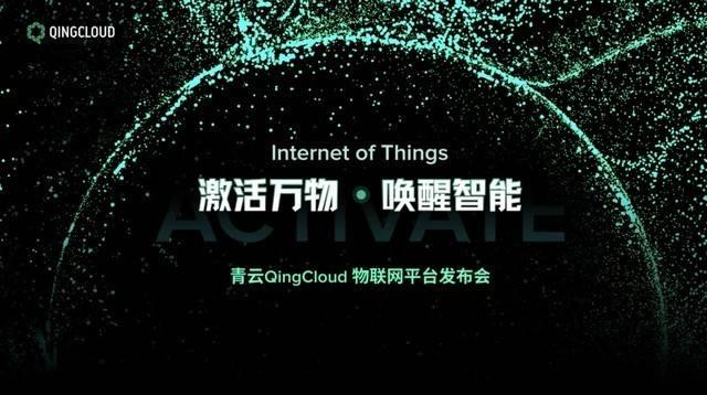 青云发布物联网平台与EdgeWize边缘计算