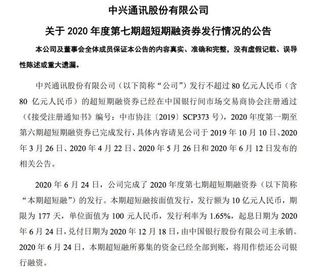 中兴通讯:完成2020年度第七期超短期融资券发行