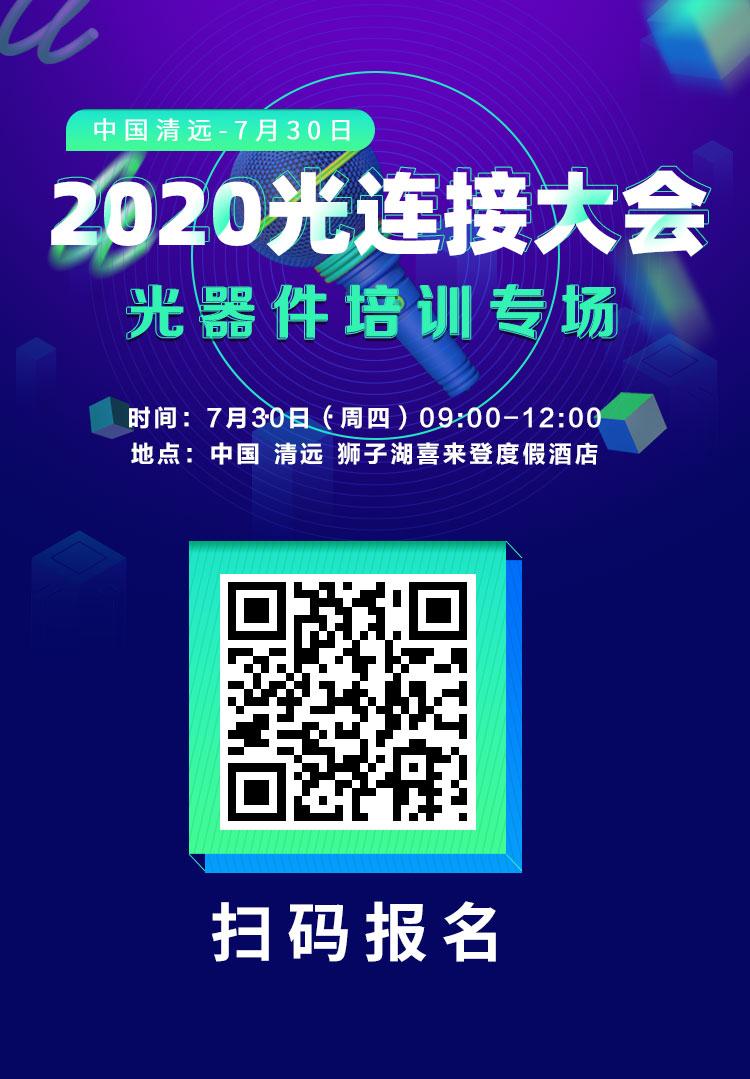 7月30~31.清远 | 2020光连接大会如期举办  5大培训报名正式开放