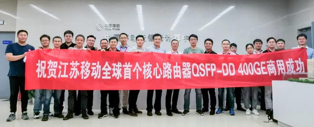 江苏移动携手华为完成QSFP-DD 400GE全球首个商用部署