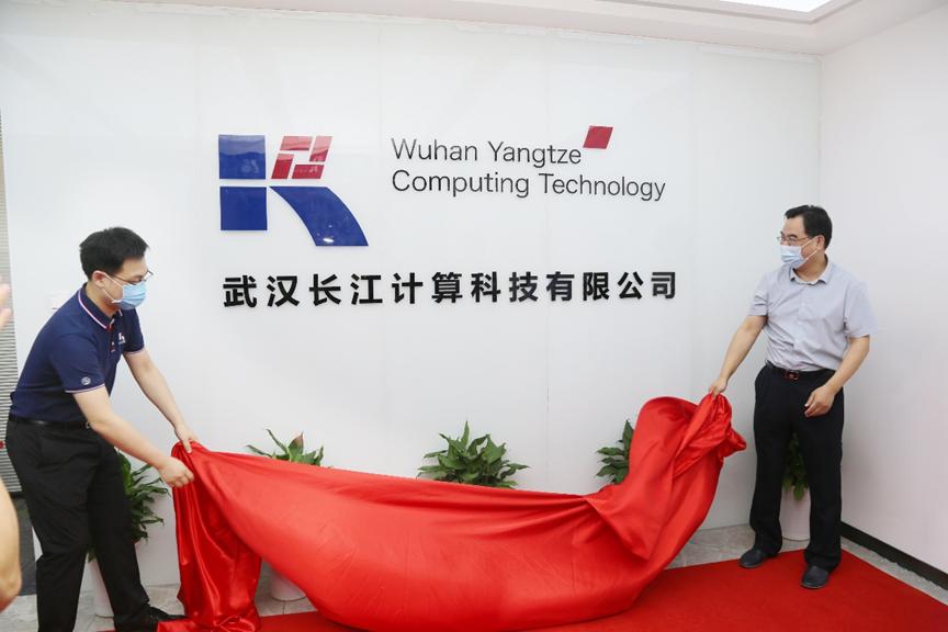 武汉长江计算科技有限公司在武汉揭牌成立