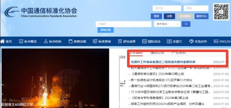 中国通信标准化协会光器件工作组审查通过三项高速光模块重要标准