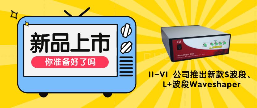 II-VI 公司推出新款S波段、L+波段Waveshaper