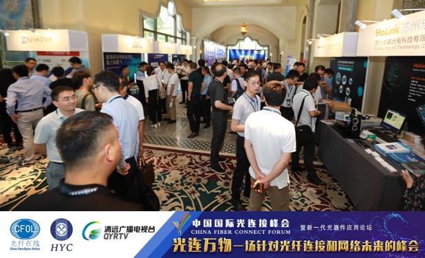CFCF2020 | 众望达将携高定制光源出席2020光连接大会