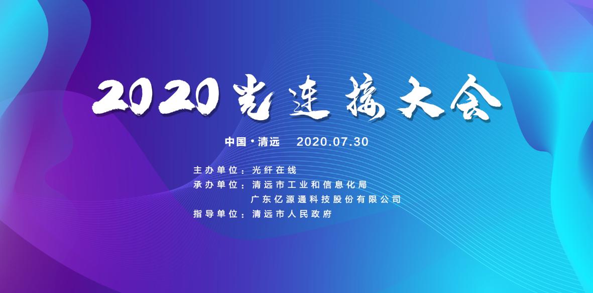 CFCF2020 | 大会倒计时6天   报名今日已截止(附参会企业名单)