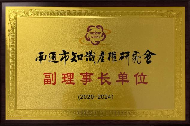 中天海缆成为南通市知识产权研究会副理事长单位