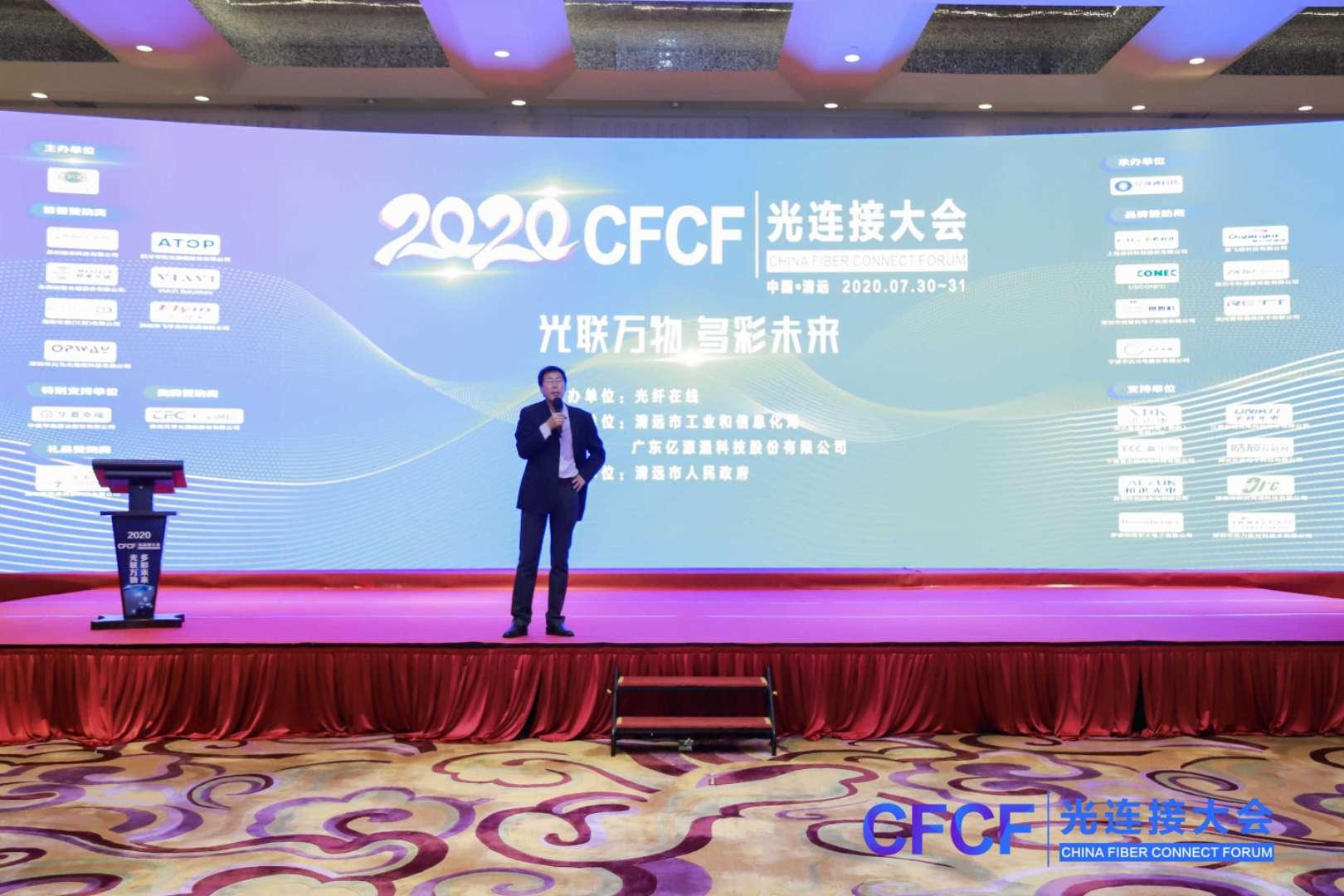 CFCF2020 | 5G与F5G专场快讯之一