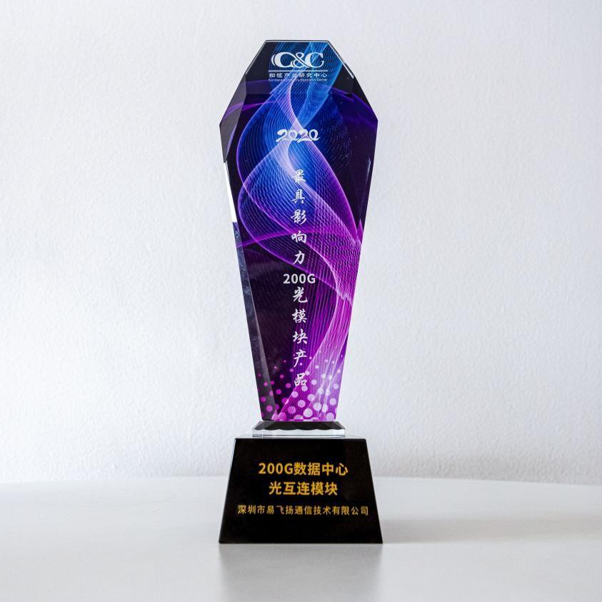 易飞扬斩获2020光连接大会200G光模块最具影响力产品奖
