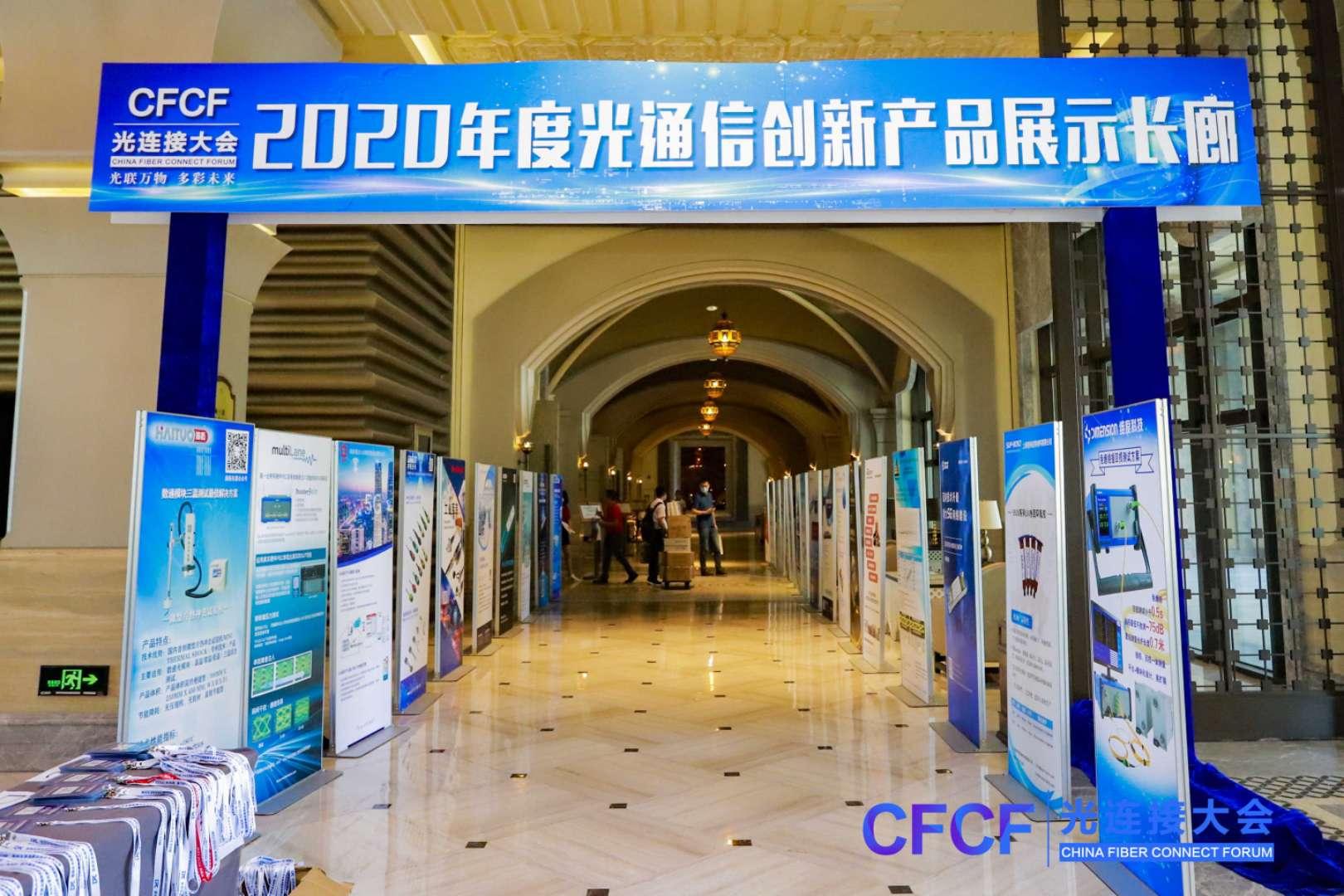CFCF2020 | 年度创新产品展示长廊首秀