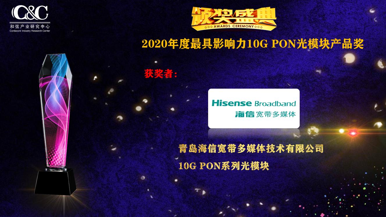 海信宽带10G PON系列荣获2020年度最具影响力产品奖