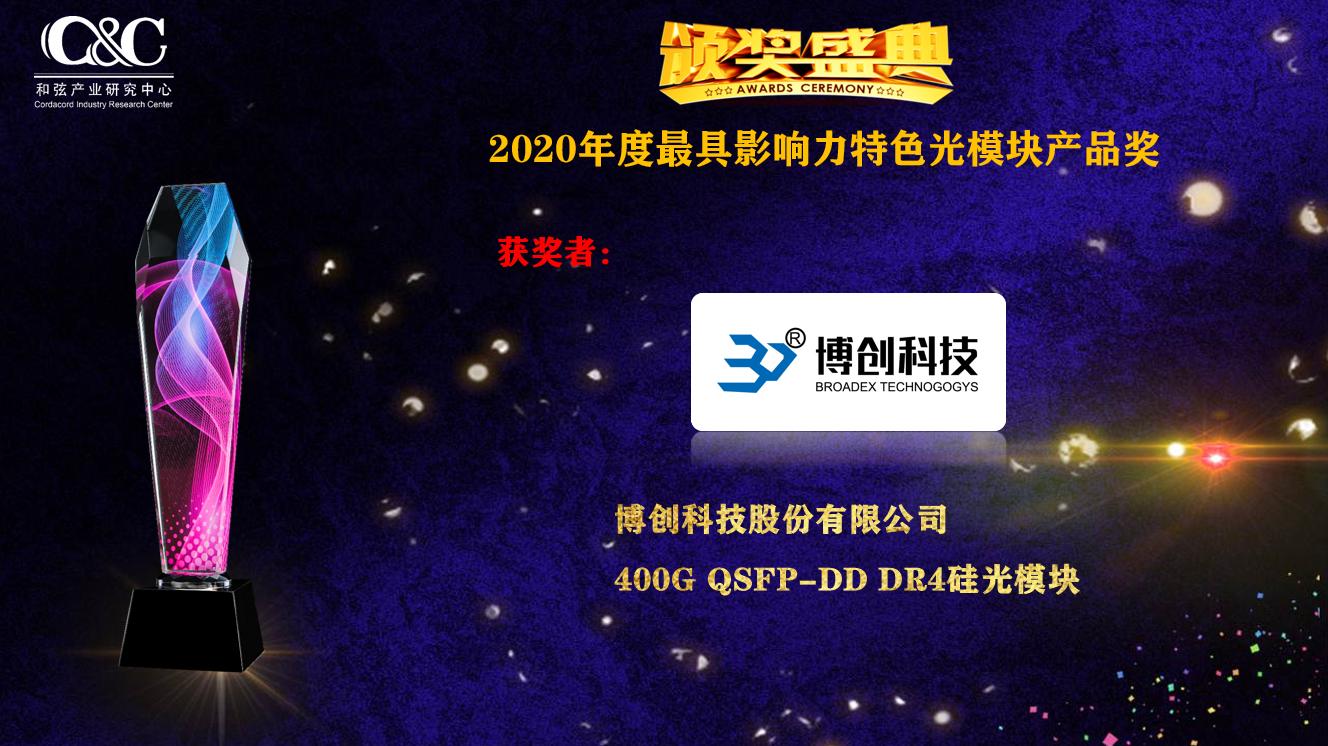 博创科技400G DR4硅光模块荣获2020年度最具影响力产品奖