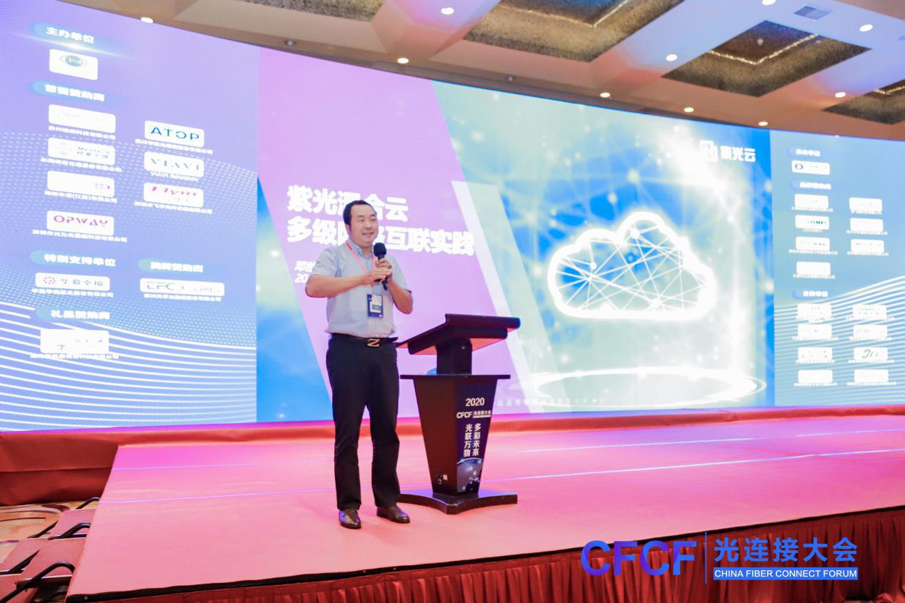 CFCF2020 | 紫光云邓世友:紫光混合云多级光网络互联实践
