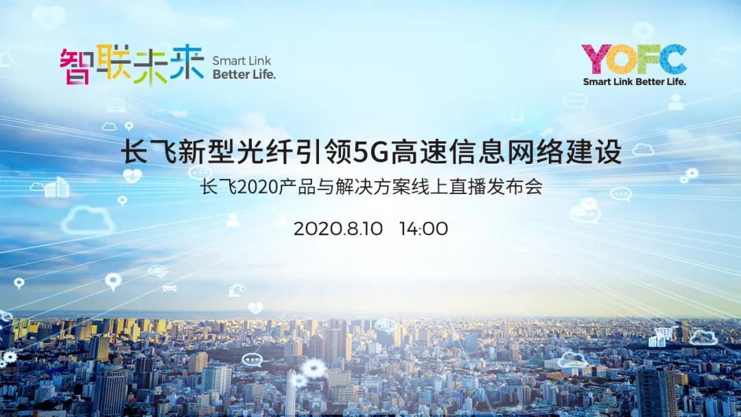长飞新型光纤引领未来,构筑5G高速发展的坚强基石