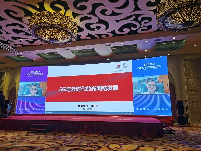 CFCF2020 | 中国联通唐雄燕:5G前传、DCI及千兆接入网的现状与未来