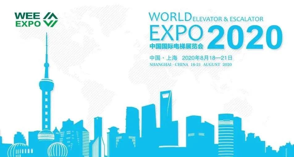 亨通线缆亮相2020中国国际电梯展