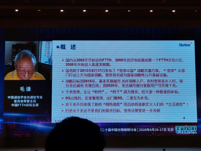 Optinet2020/中国FTTH论坛主席毛谦:双千兆不是终极目标!