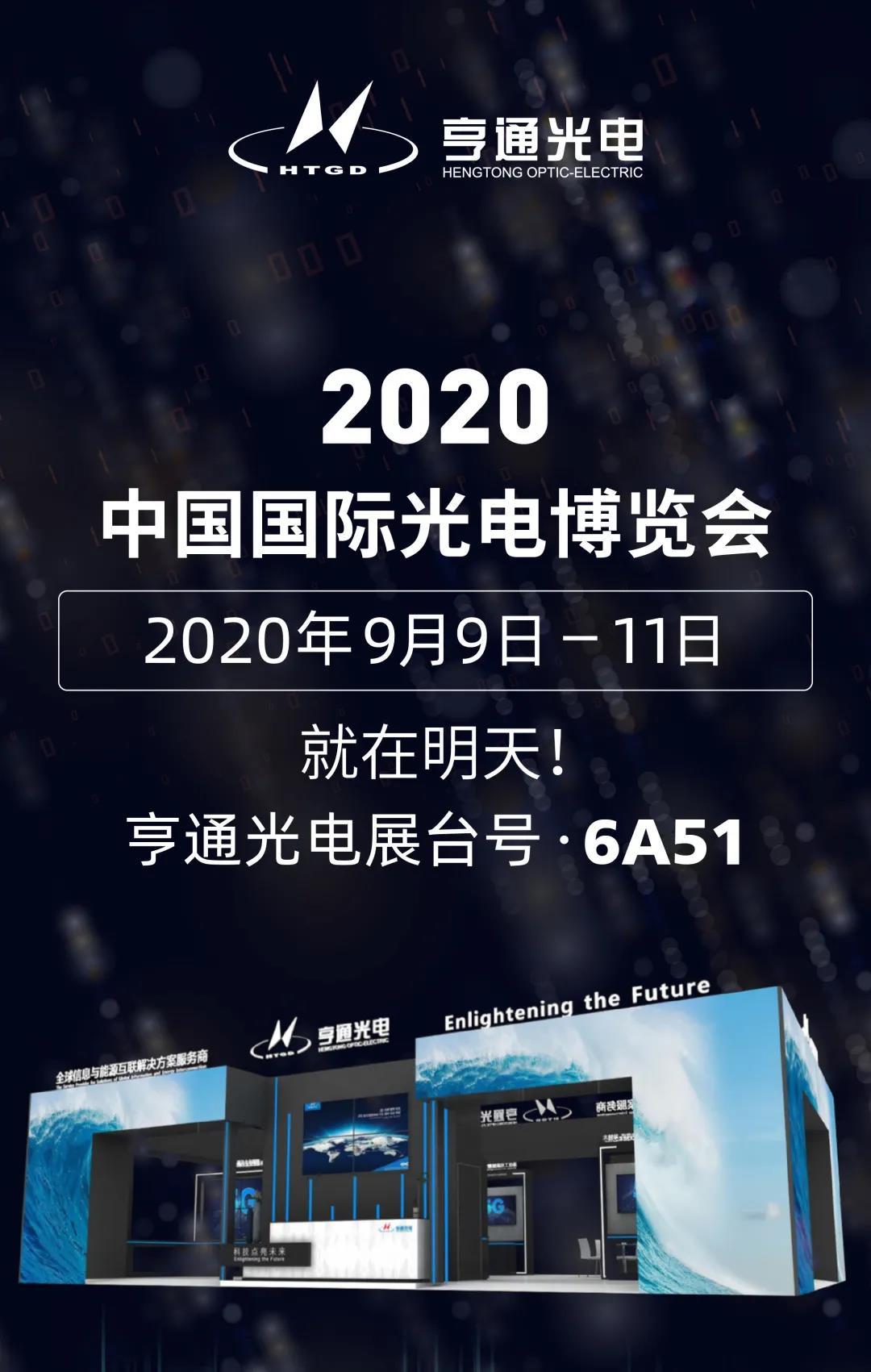 CIOE 2020 | 亨通与您相约6A51