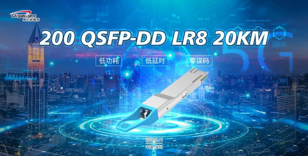 易飞扬首发200G QSFP-DD LR8光模块意在改进5G回传关键指标