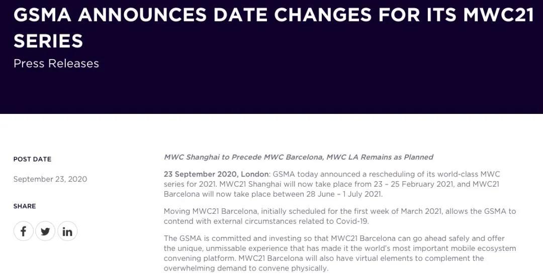 GSMA官宣:MWC上海明年2月举行 MWC推迟至6月底