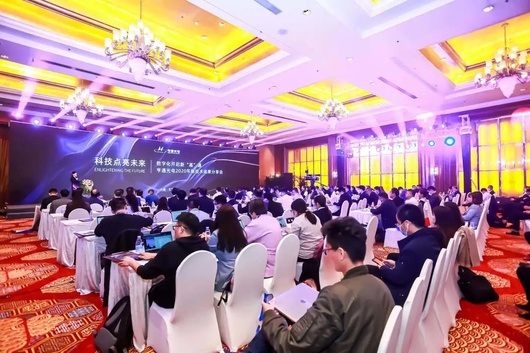 """数字化开启新""""基""""遇——亨通光电2020年新技术成果分享会在京召开"""