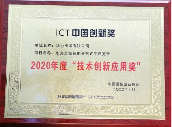 华为智能分布式接入网方案获ICT中国创新奖