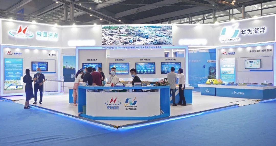 开放合作 共赢共享 | 亨通闪耀2020中国海洋经济博览会