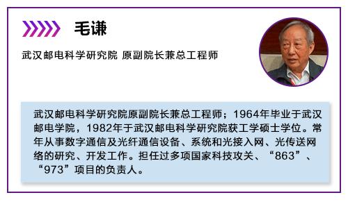 【11月12日】第六届武汉国际光谷论坛最新议程及嘉宾介绍(附参会名单)