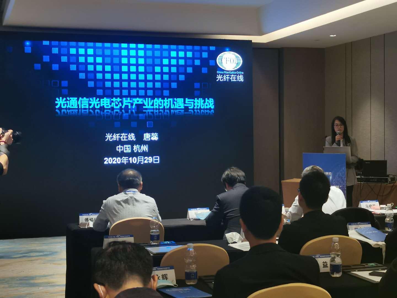 """光纤在线出席""""2020中国芯""""演讲:光通信光电芯片机遇与挑战"""