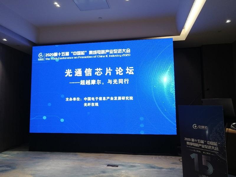 第15届中国芯-光通信芯片论坛成功在杭州临安举办
